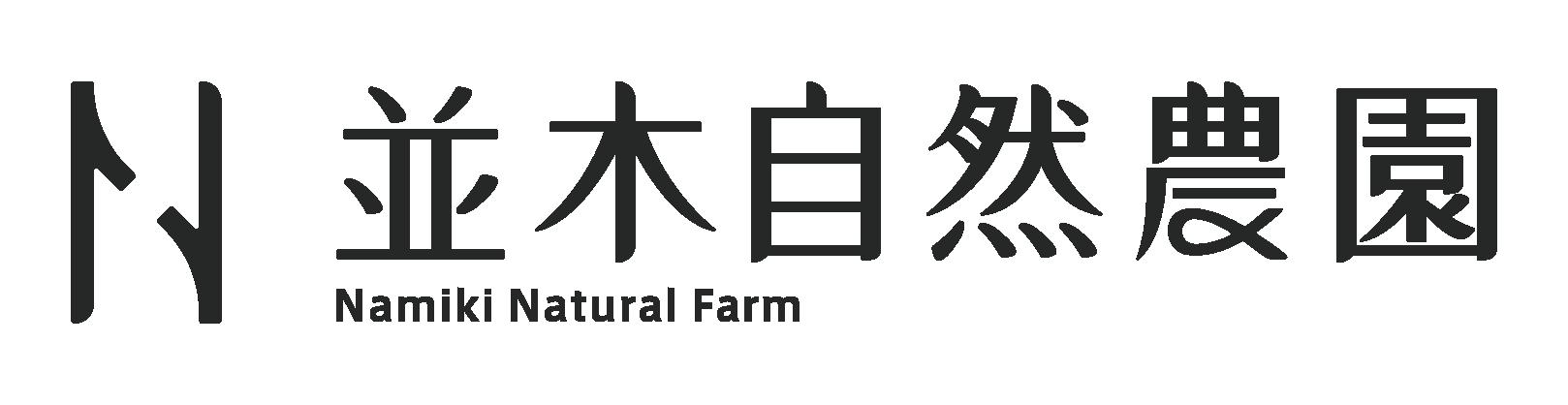 並木自然農園